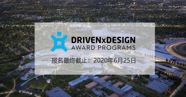 美国纽约设计大奖New York Design Awards报名截止通知