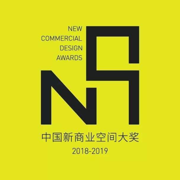 重磅!「2020 NCA中国新商业空间大奖」章程发布!