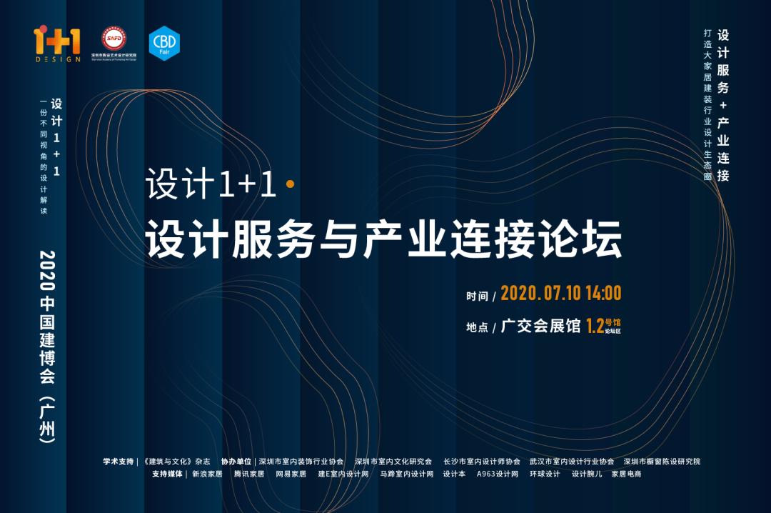 活动预告|设计1+1·设计服务与产业连接论坛7月与您相约广州建博会