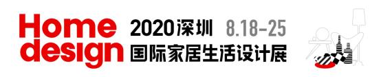 2020深圳国际家居生活设计展新闻发布会