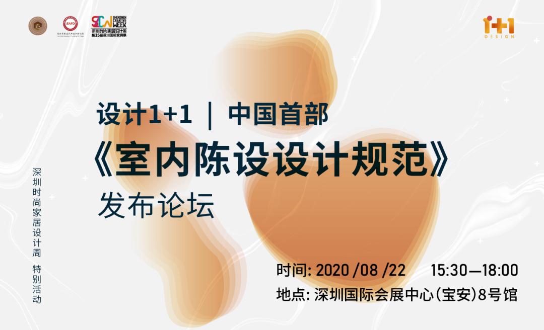 倒计时1个月!LOOK!设计1+1 |中国首部《室内陈设设计规范》发布论坛来了,就在8月深圳家居设计周!你准备好了吗?