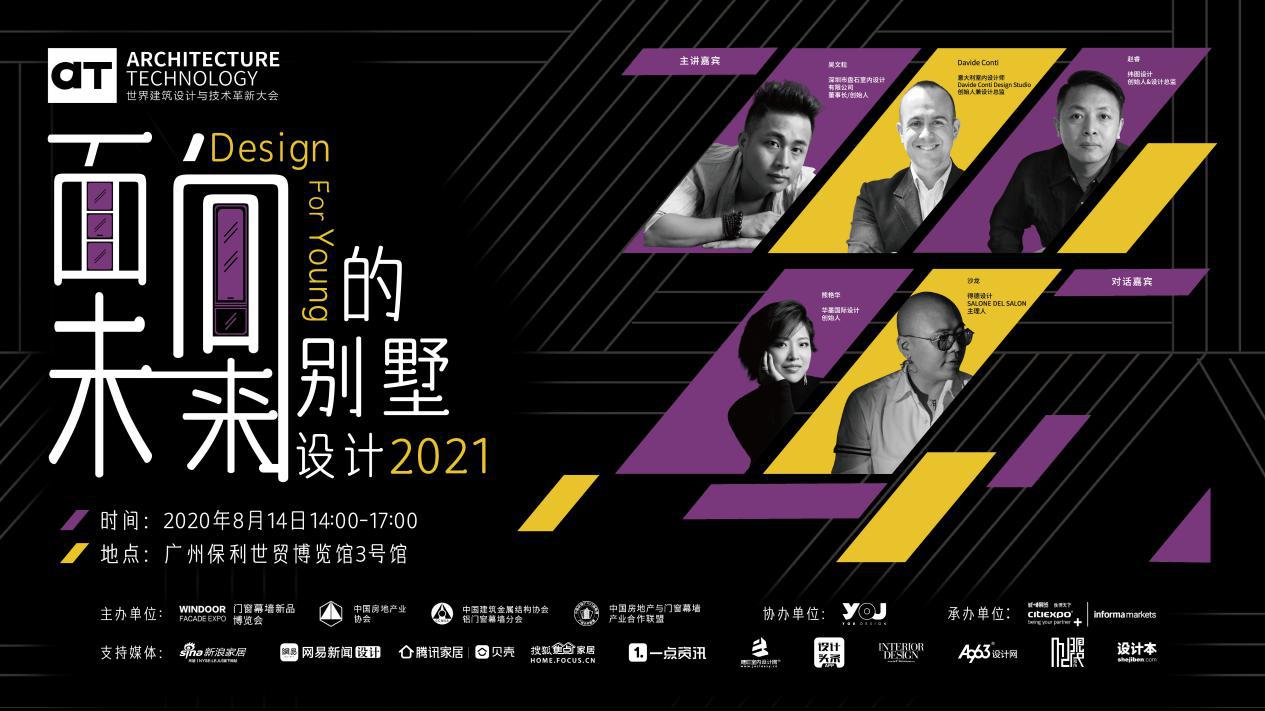 预告丨DFY(Design For Young)——面向未来的别墅设计2021
