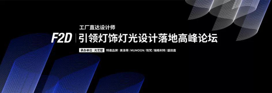 """2020深圳时尚家居设计周:光艺墅""""引领灯饰灯光设计落地""""高峰论坛"""