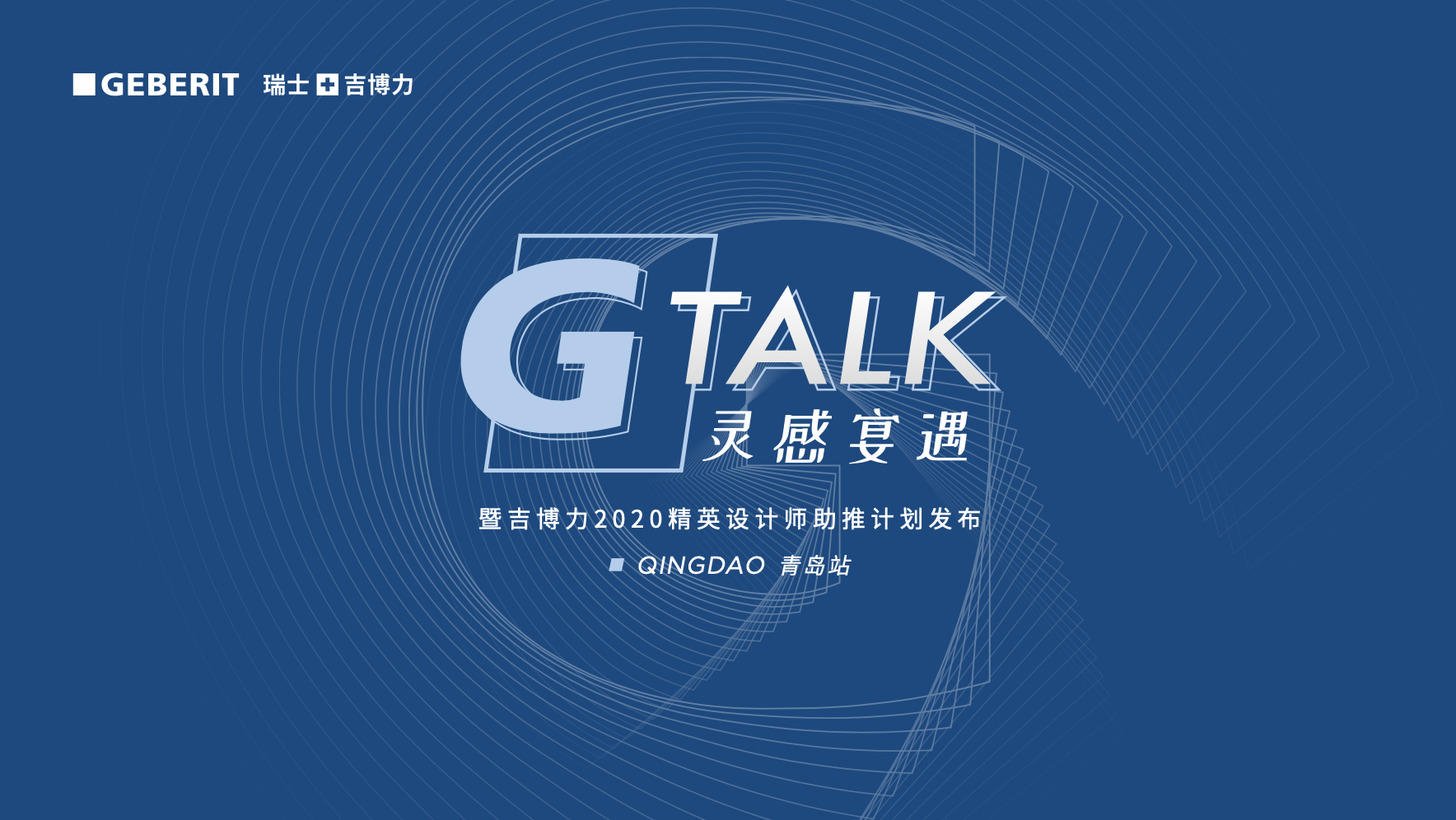 Geberit瑞士吉博力「G-TALK灵感宴遇」第四站|灵感碰撞,烟火青岛