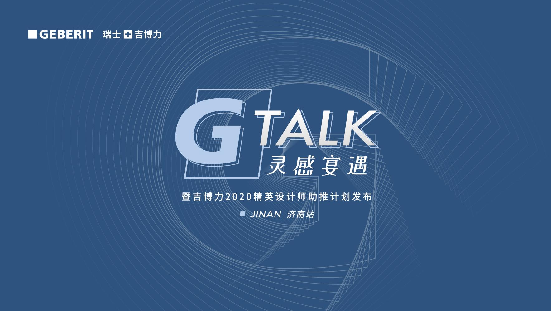 Geberit瑞士吉博力「G-TALK灵感宴遇」第三站|多维能量,共话泉城