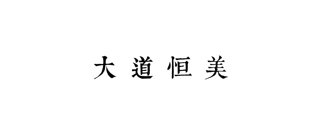 大道恒美 logo.jpg