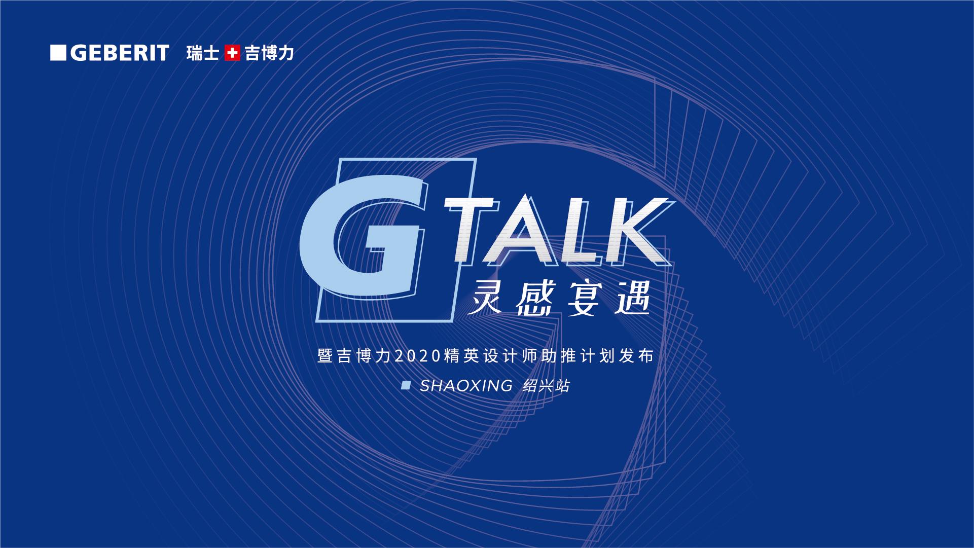 Geberit瑞士吉博力「G-TALK灵感宴遇」第九站| 从自然中汲取设计灵感,从瑜伽中摸索哲学体系