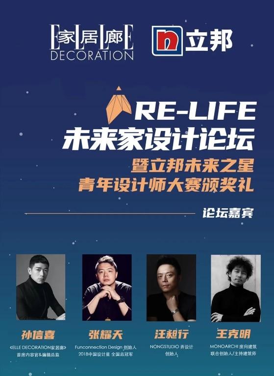 立邦X 家居廊 | 冬日邂逅,2020设计上海论坛暨颁奖礼完美落幕