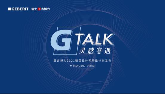 Geberit瑞士吉博力「G-TALK灵感宴遇」| 置身哥特工业风,探寻设计哲学的独特魅力