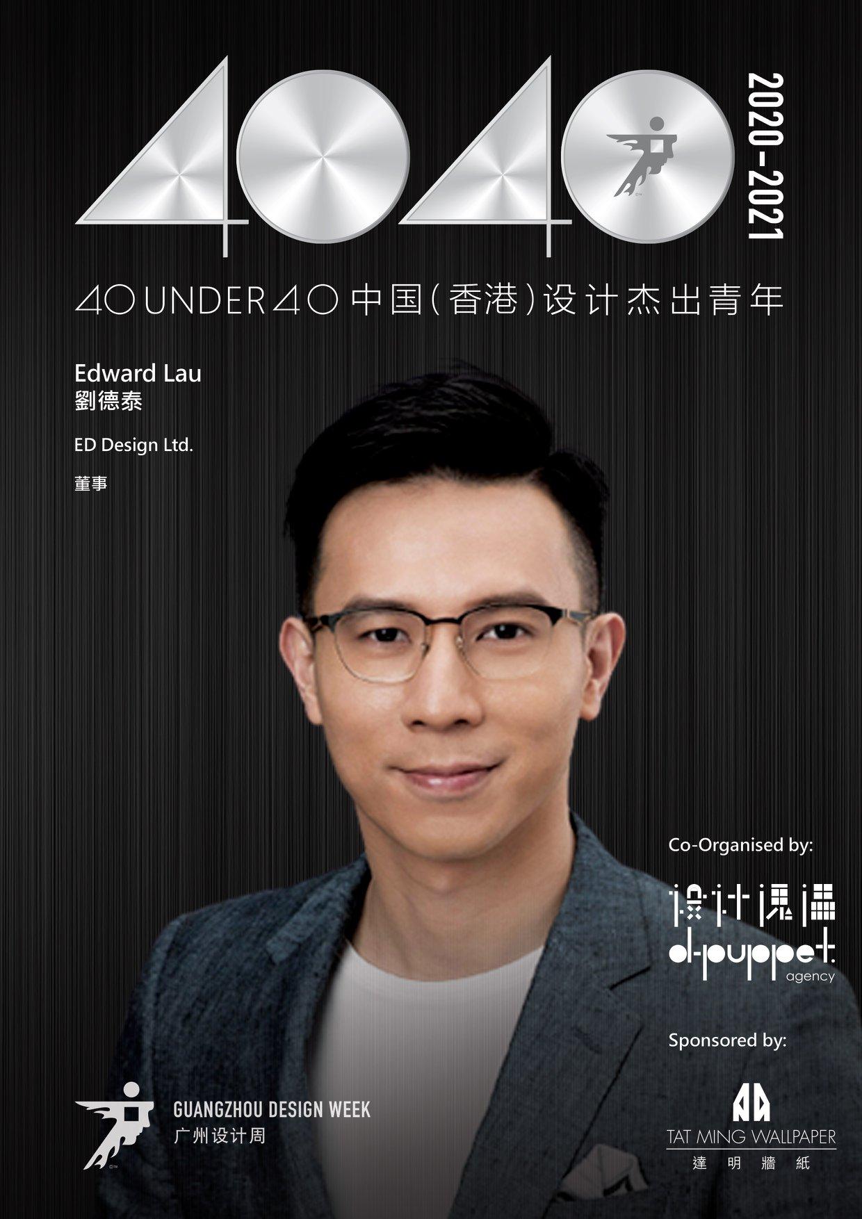 21 Edward荣获2020-2021届40 under 40中国(香港)设计杰出青年.jpg
