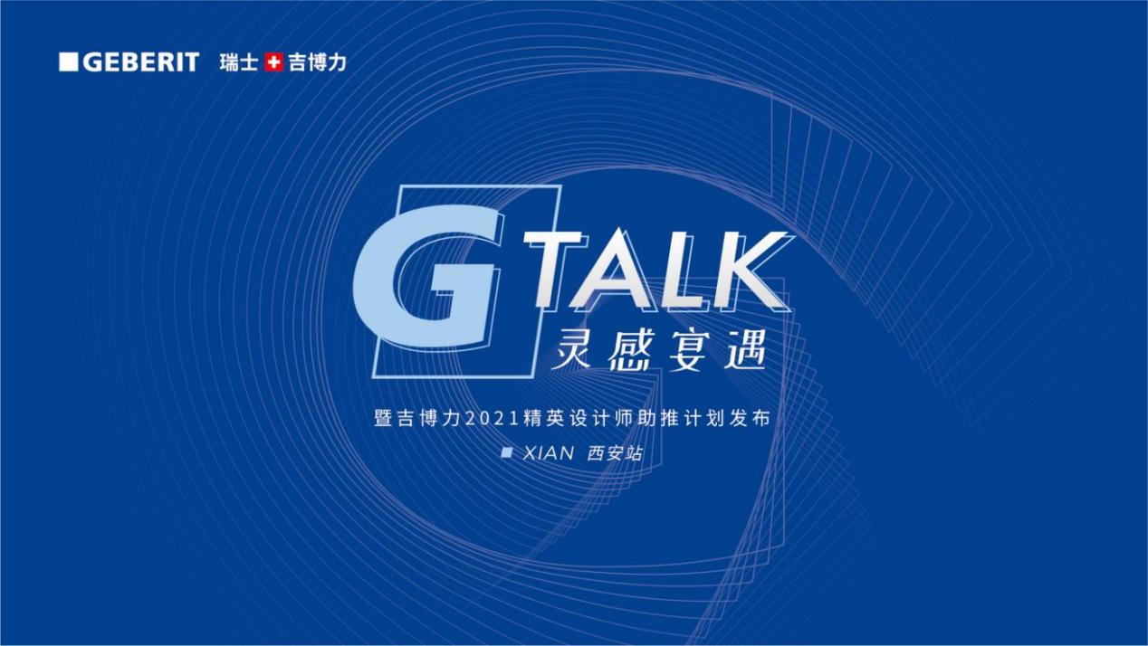 Geberit瑞士吉博力「G-TALK灵感宴遇」| 共话古都西安,创造设计与工艺的奇妙碰撞