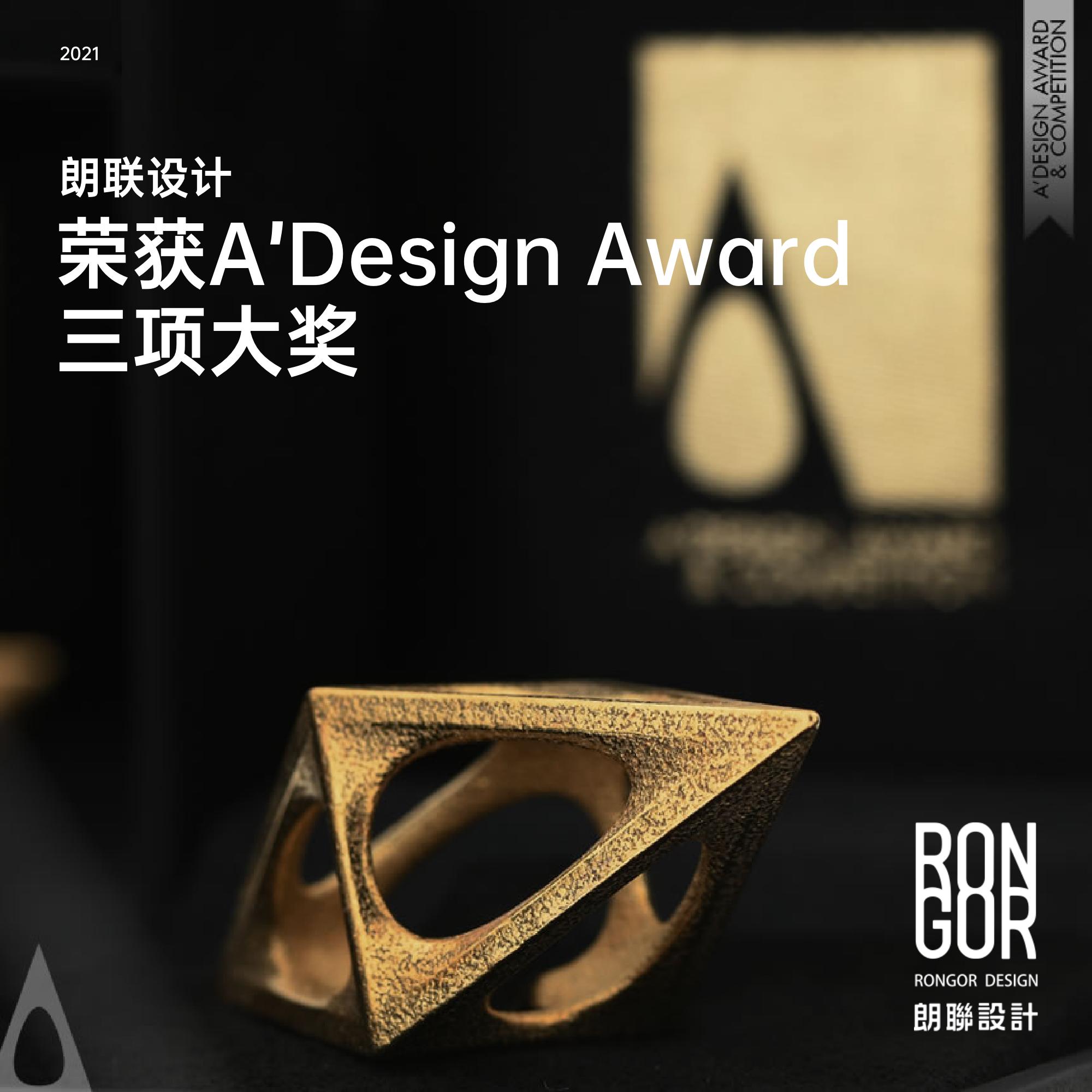 "RONGOR资讯 | 朗联设计再次斩获""欧洲设计界奥斯卡""A'DESIGN AWARD三项大奖"