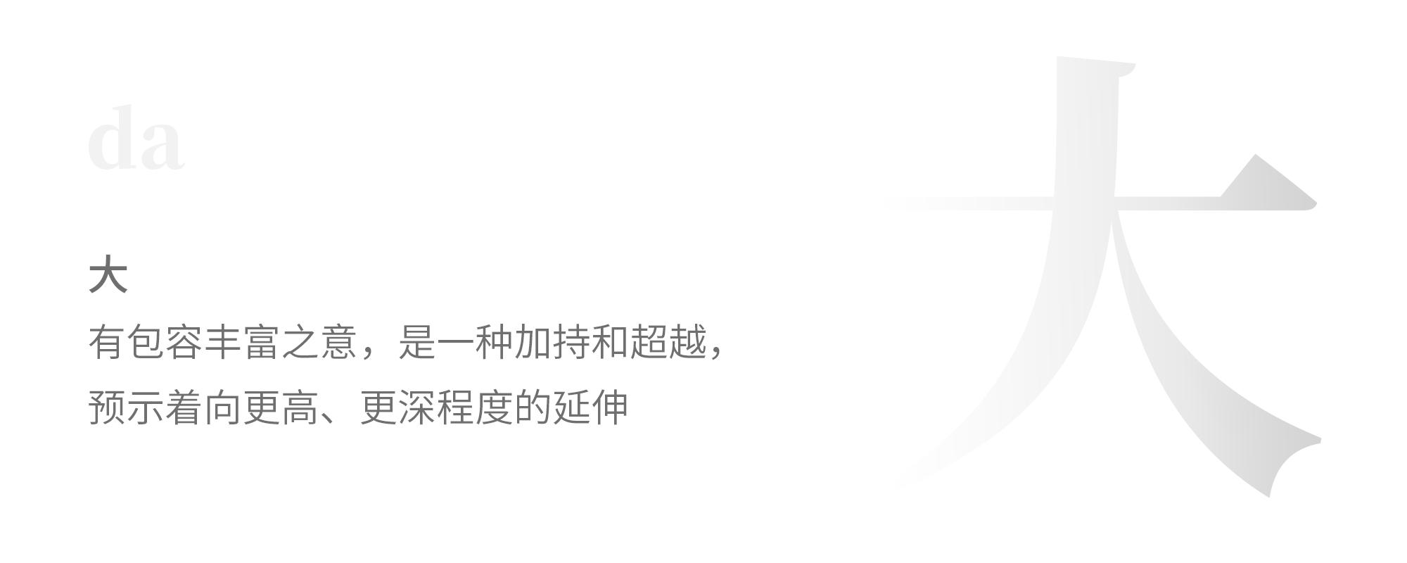 DESIO大铄设计:刚柔并济,经典优雅
