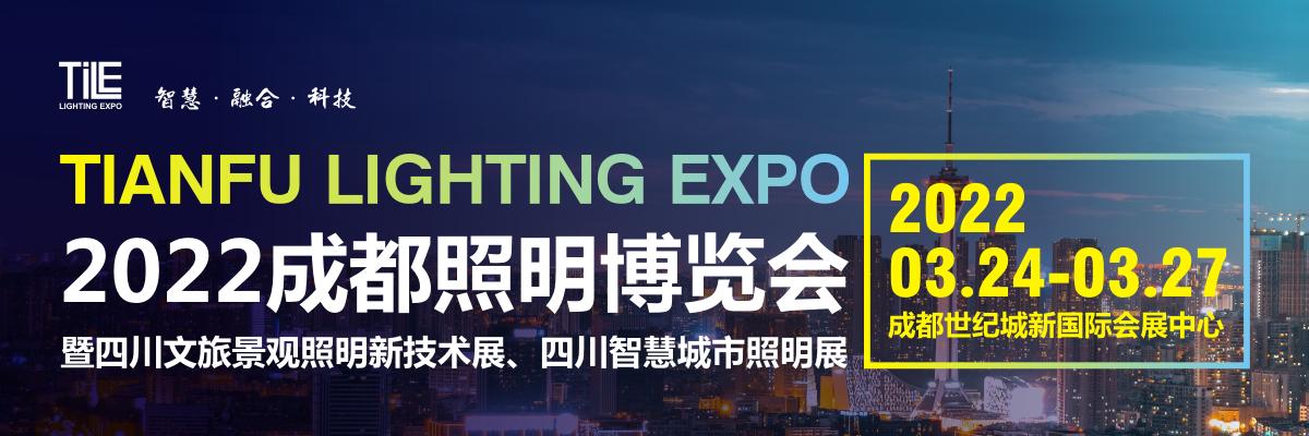TILE 2022天府照明博览会
