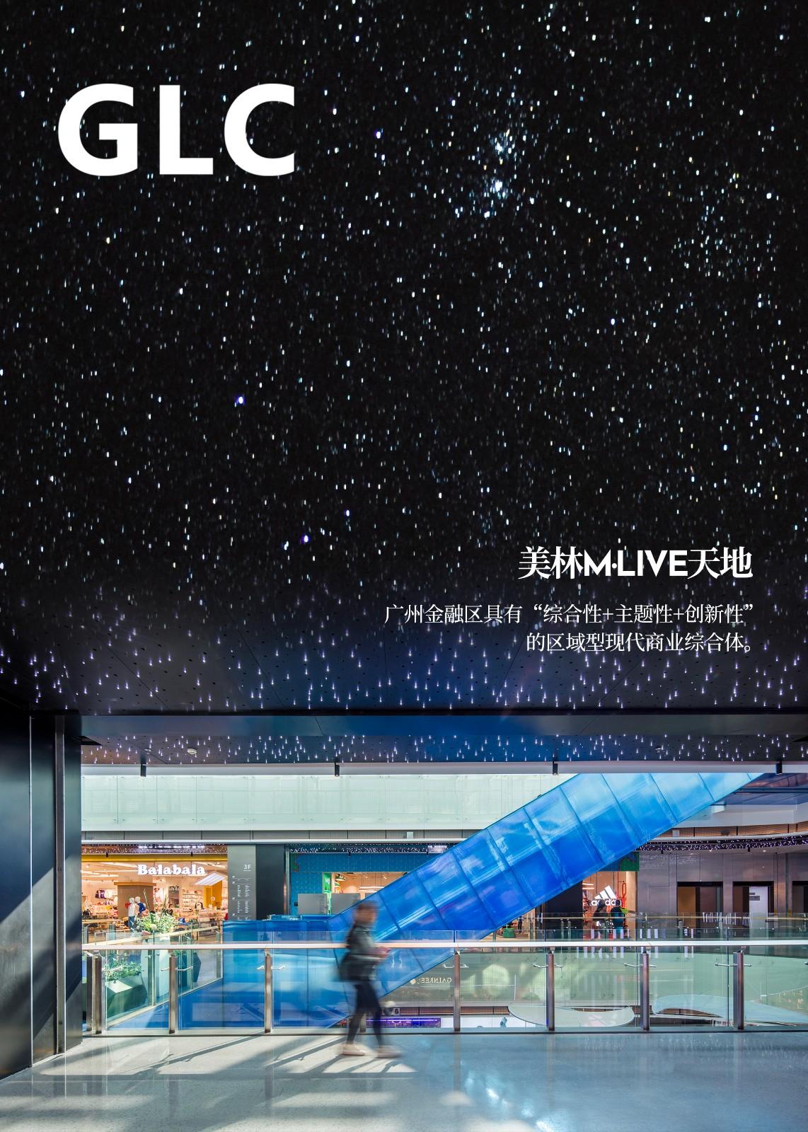 GLC   美林M·LIVE天地:综合体改造,商业与生活愉悦共生
