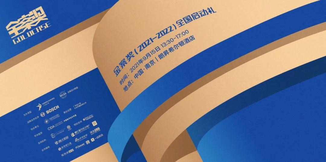 活动回顾   金案奖(2021-2022)全国启动礼圆满落幕!