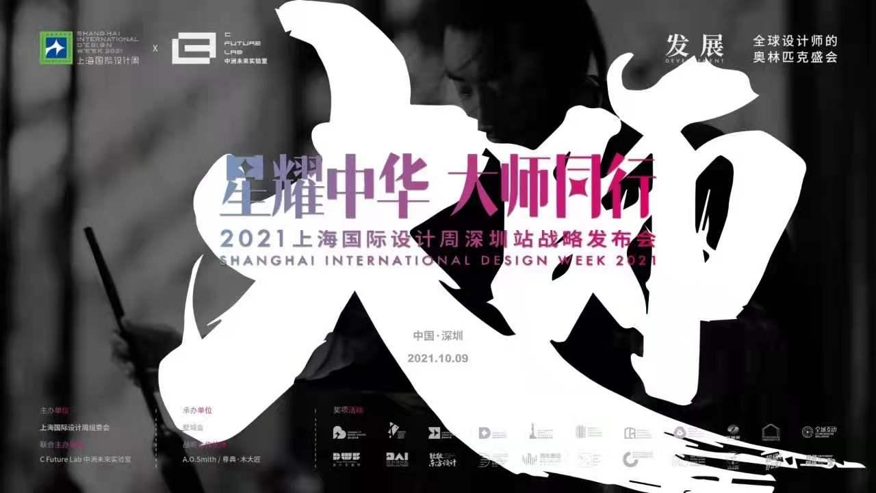 这里有一封上海国际设计周深圳战略发布会邀请函,等你开启!