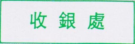 标志素材-标志贴图-标志材质壹贰