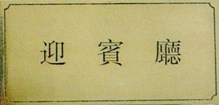 标志素材-标志贴图-标志材质贰柒