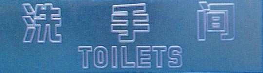 标志素材-标志贴图-标志材质叁零