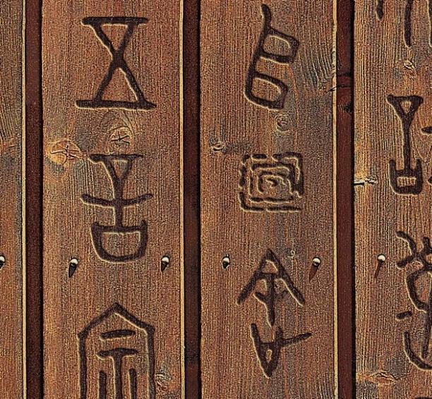 文字壁饰素材贴图-25006