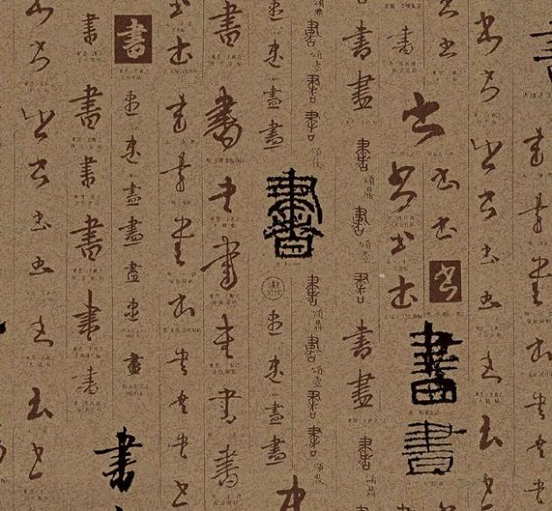 书法墙饰素材贴图-25015