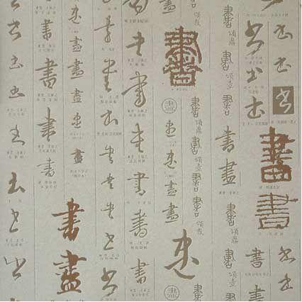 书法字体壁纸贴图-32027