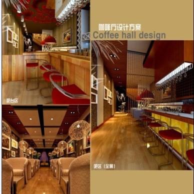 咖啡厅设计方案