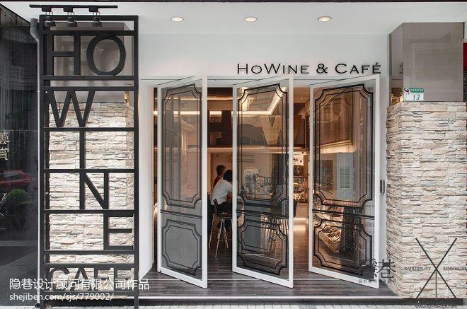 HOWINE&CAFE_760057