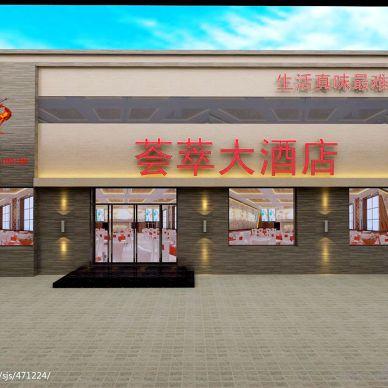 荟萃酒店_1061049