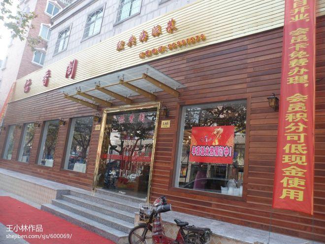 上海怡香閣酒樓_1119172
