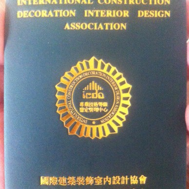 ICDA资格证_1238482