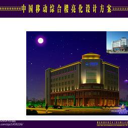 中国移动综合楼亮化设计项目_1251374