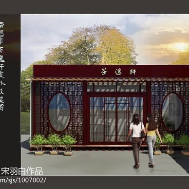 南昌茶逸轩设计项目_1307509