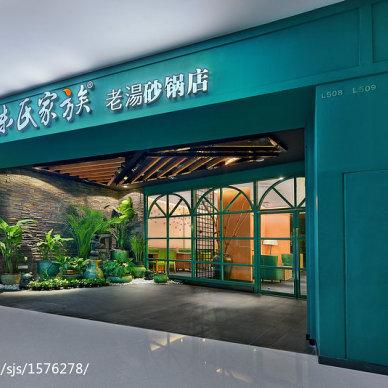 味氏家族泰禾广场餐厅_1357593