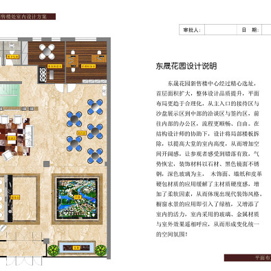 东晟花园售楼中心