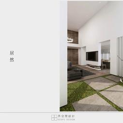 界空间设计-住宅空间-《居然》_1404430