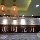 花店装修logo墙设计效果图
