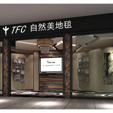 TFC自然美地毯旗舰店_1593326
