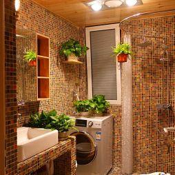 小户型东南亚风格马赛克卫生间设计