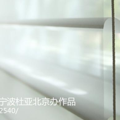 北京杜亚电动香格里拉帘——宁波杜亚北京办事处_1701814