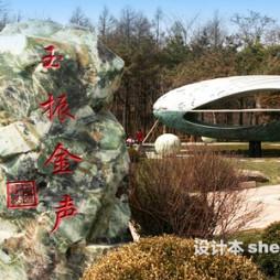 沈阳植物园效果图集大全