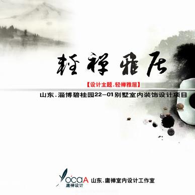 轻禅雅居--碧桂园2_1864935