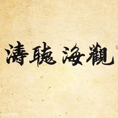 [觀海聽濤]听涛里崔公馆_1884161