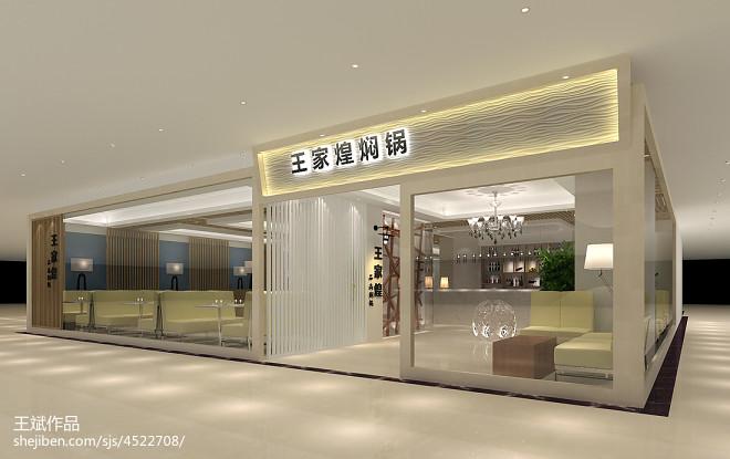 焖锅店一次方案_1922323