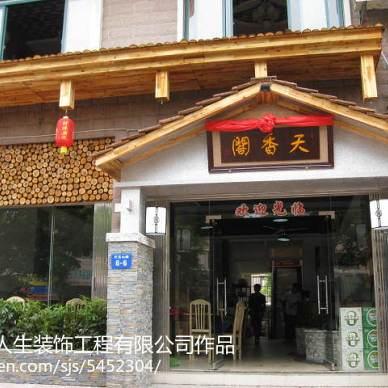 天香阁特色中式餐饮酒店_2106651