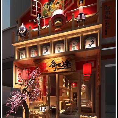 成都市-磨子桥-乔巴桑日本料理店_2133485