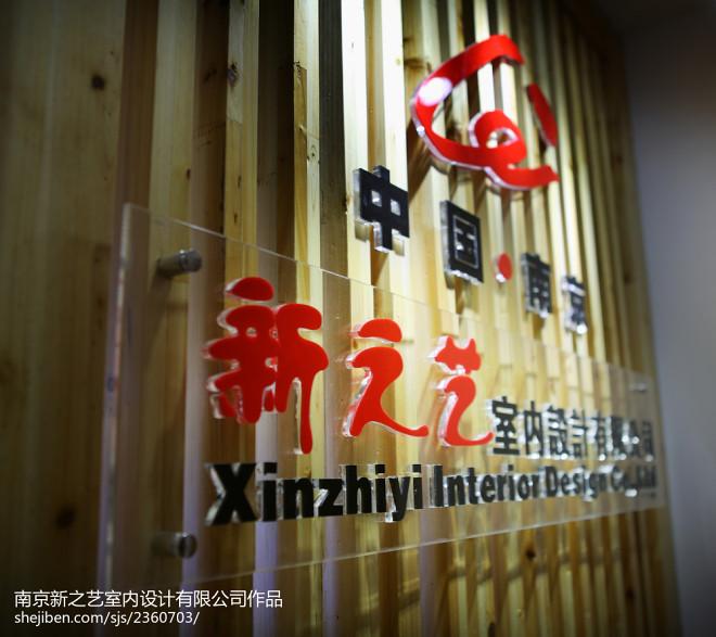 南京新之艺室内设计有限公司_2197