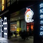 东南亚风火锅店玄关设计