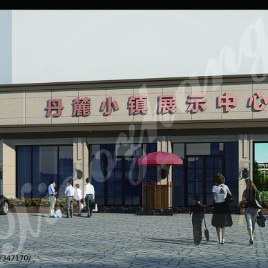 丹麓小镇展示中心_2240141